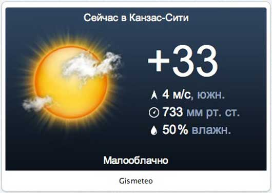 Gismeteo weather forecast in speed-dial