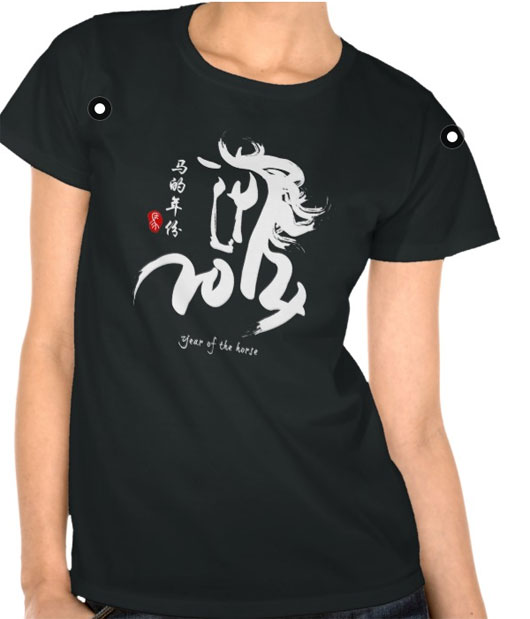Year of the Horse 2014 Shirts