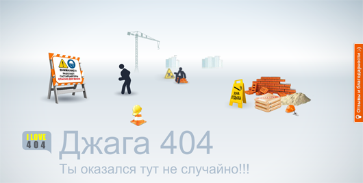 This great animated 404 page